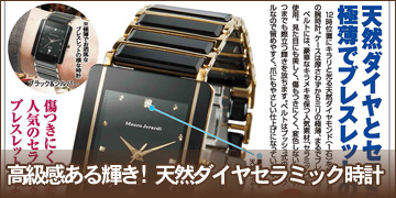 高級感ある 輝き! 天然ダイヤセラミック時計