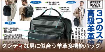 ダンディな 男に似合う羊革多機能バッグ